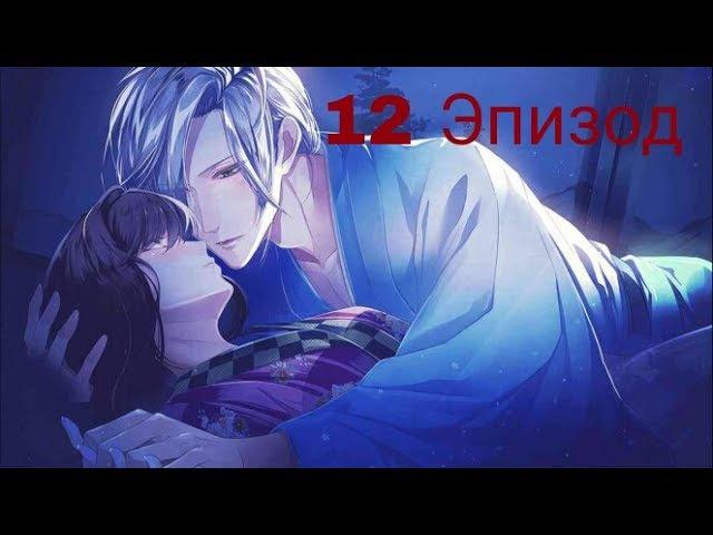 💫Reverse Genji Romance/Обратный Генджи Роман~Эпизод 12 с Рокужо~ХорошаяСчастливая Концов...