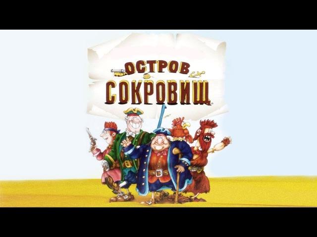 Остров сокровищ Фильм 1 й Карта капитана Флинта HD
