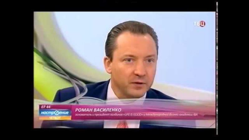 Передача с участием Романа Василенко на федеральном канале.