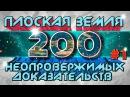 Плоская Земля. 200 Неопровержимых Доказательств. 1