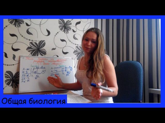 Урок биологии №21. Решение задач на Первый закон Менделя.