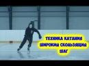 Как поехать на коньках Широкий скользящий шаг.