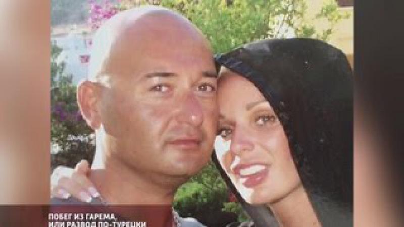 Побег из гарема, или развод по-турецки. Прямой эфир от 17.01.17
