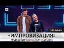 18 декабря шоу Импровизация в Гранд Холл Сибирь