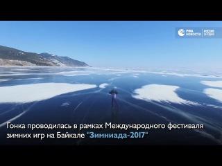 Экстремалы на лыжах, коньках и велосипедах покоряли Байкал в гонке