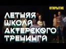 ЛШАТ Летняя школа актерского тренинга Софьи Гущиной - Открытие