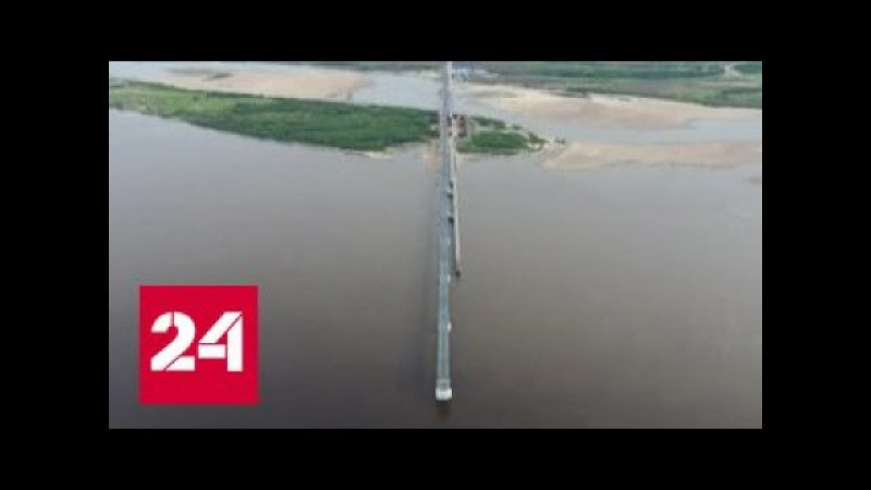 Россия - Китай: мост больших надежд