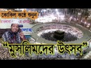 আমির হামযা নতুন ওয়াজ Bangla Waz new mehfil by mufti amir hamza