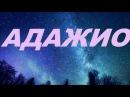 СУПЕР Мурашки по телу Любимая мелодия! Адажио Музыка