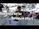 Покупка яхты Как купить яхту ч 2 Первый осмотр яхты Cupiditas Sailing