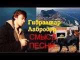 Смысл песни Гибралтар Лабрадор Бутусова этого вы не знали точно из фильма Брат-2 саундтрек OST Брат2