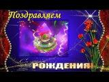 Красивое_поздравление с_Днем_рождения_женщине. Музыкальная_открытка_с_днем_рождения_для_подруги.