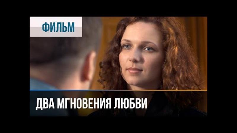 ▶️ Два мгновения любви - Мелодрама | Фильмы и сериалы - Русские мелодрамы