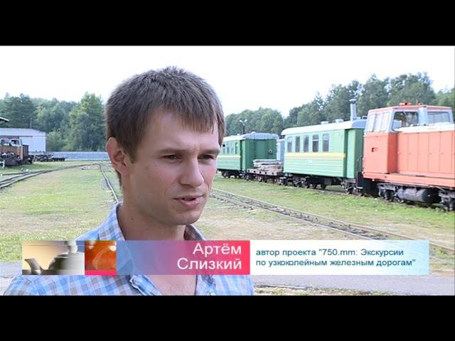 Узкоколейные железные дороги: 750 мм