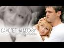 Алена Апина - Самолет на Москву видеоклип - 2006