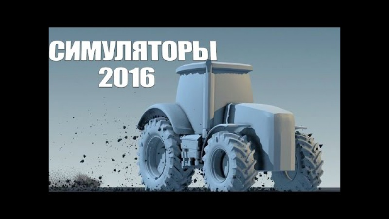 TOP 10: лучшие симуляторы 2016