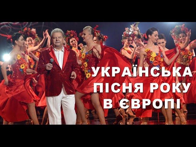 УКРАЇНСЬКА ПІСНЯ РОКУ В ЄВРОПІ!