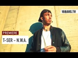 T-Ser - N.W.A.  prod. by Jerry Divmond (16BARS.TV PREMIERE)