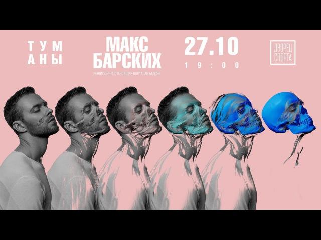 Макс Барских – Туманы | Киев | 27.10