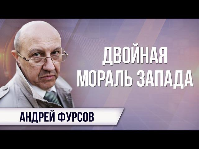 Андрей Фурсов. Кому выгодно дробление Европы