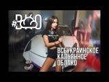 Всеукраинское Кальянное Облако ВКО 2016г