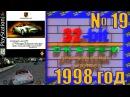 """32-bit Сказки №19 - Porche Challenge (ТК """"АТН"""" , г. Екатеринбург , 1998 год)"""