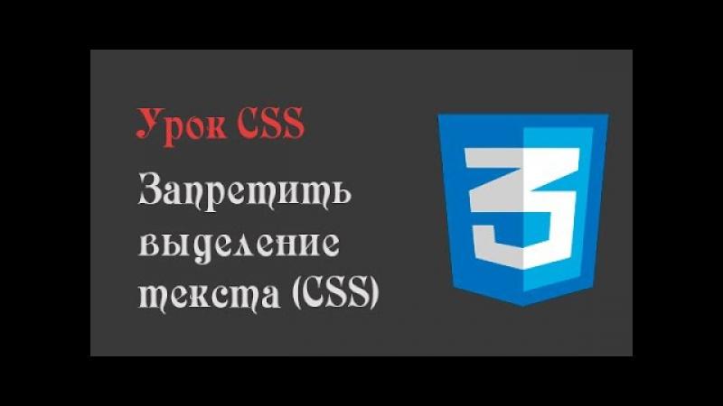 DangerPro - Запретить выделение текста (CSS) » Freewka.com - Смотреть онлайн в хорощем качестве