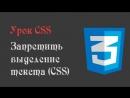 DangerPro - Запретить выделение текста (CSS)