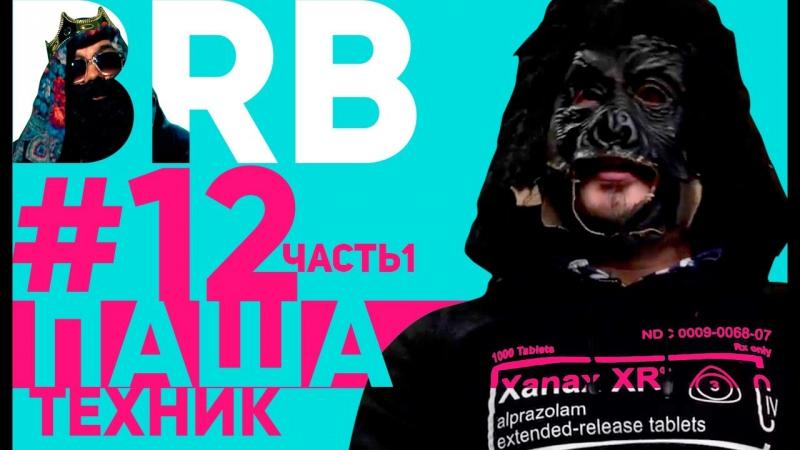 Big Russian Boss Show 12 Паша Техник Часть 1