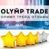 Олимп Трейд - отзывы о брокере Olymp Trade