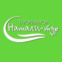 Логотип Натали Тур т. 8-800-700-9067