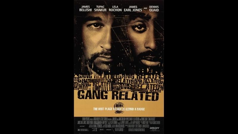 Преступные связи_Gang Related_1997
