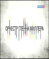 Оркестр Гленна Миллера под управлением Уилла Салдена в Москве