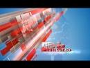 День в событиях (Первый Ярославский, 11.08.2017) Выпуск в 21:30