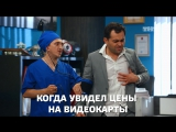 Однажды в России - Когда увидел цены на видеокарты