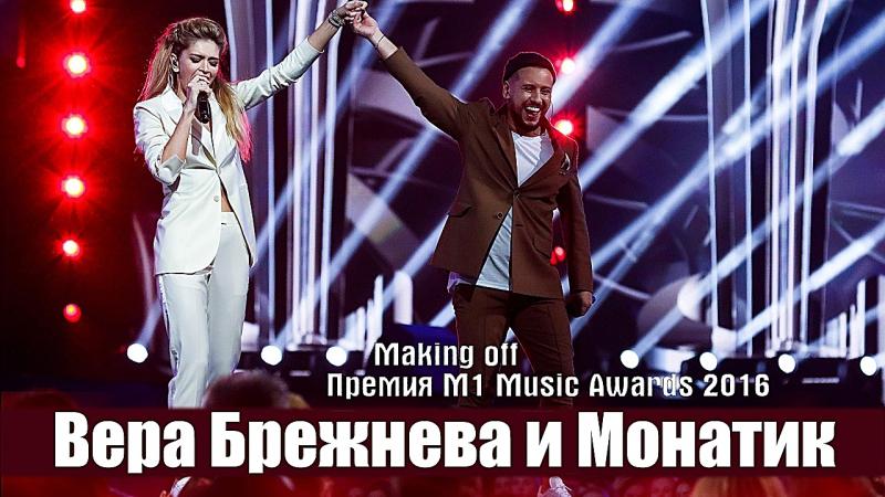 Вера Брежнева и Mонатик - Любовь спасёт мир Кружит