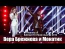 Вера Брежнева и Mонатик Любовь спасёт мир Кружит