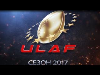 Промо сезона 2017 Украинской Лиги Американского Футбола!