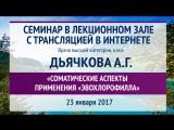 Интернет-конференция Дьячкова А. Г. Соматические аспекты применения «ЭВОхлорофилл». 23 января 2017 г.
