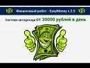 Финансовый робот EasyMoney