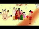 एषः स्नेहालुः अयनम् संस्कृतभारती1st Sandard बालगीतम्