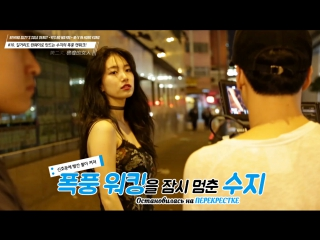 [рус.саб] Suzy (miss A) 'Yes No Maybe' M/V Behind in Hong Kong