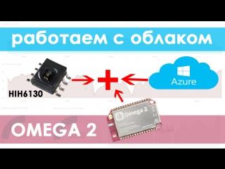 Работа с облаком Microsoft Azure на Omega 2