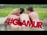 Пающие Трусы - Гламур (2015)