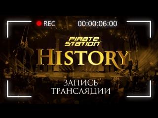 Пиратская Станция «History» (live)
