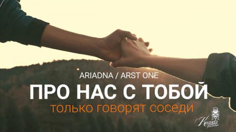 ARIADNA x ARST ONE Про нас с тобой 2016
