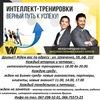 Интеллект Бизнес Клуб - Днепропетровск