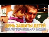 День защиты детей во Льгове | Благотворительная акция HD