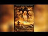Месть бедняка (2005) Jacquou le croquant