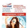 Горящие туры SUNMAR Уфа ✈Жукова29✈Первомайская82